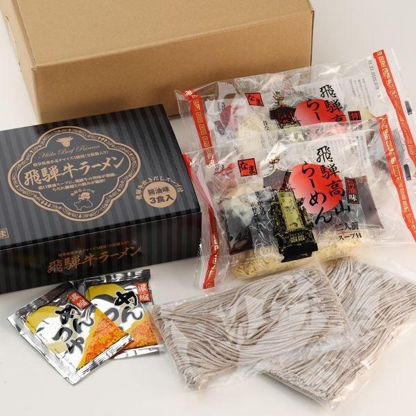 画像1: 飛騨セット(飛騨牛ラーメン3食×1箱、半生そばめんつゆ付×2食、飛騨高山らーめん醤油味2食×2袋) (1)