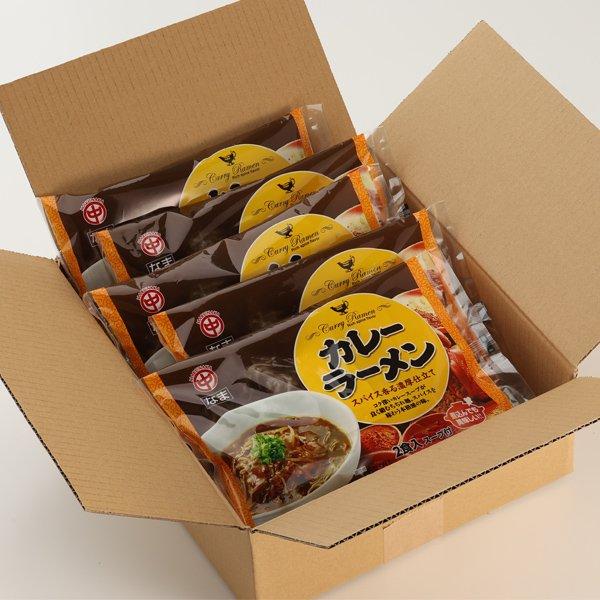 画像1: カレーラーメンスープ付き2食×5袋 (1)